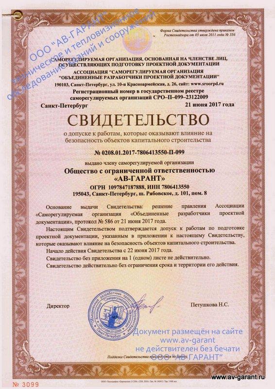 dopusk-sro-av-garant-1