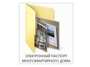 ЭЛПАСПОРТ1